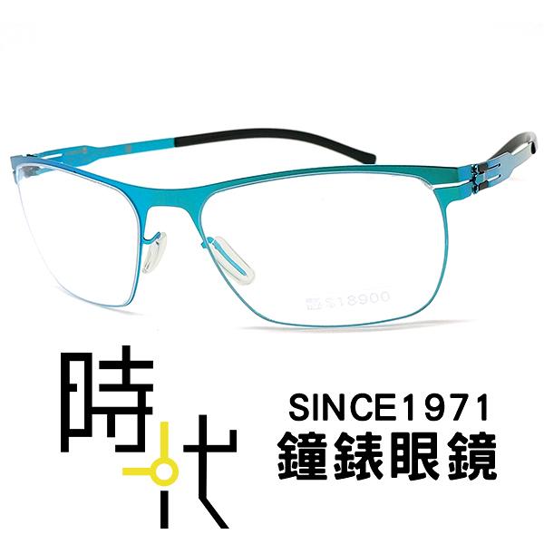 【台南 時代眼鏡 ic! berlin】julius electric turquoise 德國薄鋼眼鏡 嘉晏公司貨可上網登錄保固