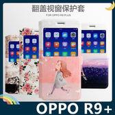 OPPO R9 Plus 卡通彩繪保護套 超薄側翻皮套 簡約 開窗 支架 插卡 磁扣 手機套 手機殼 歐珀
