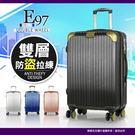 時尚髮絲紋行李箱 20吋可擴充旅行箱 雙排輪/飛機輪/八輪拉桿箱 TSA海關密碼鎖 霧面防刮硬箱 E97