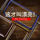 HTC U11plus手機殼htc u11 保護套透明