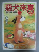 【書寶二手書T1/兒童文學_NGM】惡犬來喜-小男孩與壞狗狗的奇妙情誼_張放之