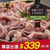 肉片專區↗↗【品鮮羊】彰化頂級小羔羊五花肉片(厚片)(180g/包) -無腥味 Q而不膩 美食推薦