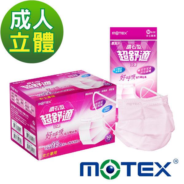 MOTEX摩戴舒 女士口罩 50片 時尚 粉色 立體 一次性拋棄式口罩 冬 騎行 小臉