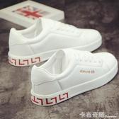 小白鞋女春新款百搭韓版ulzzang學生原宿板鞋網紅情侶白單鞋 雙十二全館免運