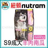 *~寵物FUN城市~*紐頓nutram-S9成犬 羊肉南瓜狗飼料【2.72kg】犬糧