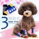 買1送1寵物護腿護膝狗狗腳套襪子保暖保護關節【小獅子】