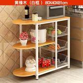 廚房置物架微波爐架收納置物架落地層架碗柜架電器多功能儲物碗架月光節