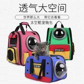 寵物書包寵物包貓咪背包泰迪比熊外出貓籠子狗狗包包貓包便攜籠袋子箱用品DF  歐美韓