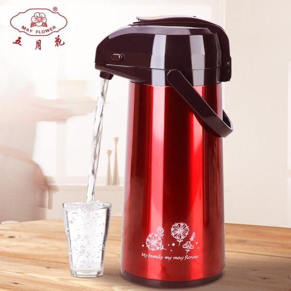 五月花氣壓式熱水瓶家用按壓式保溫壺大容量保溫瓶暖壺保溫水壺 9號潮人館