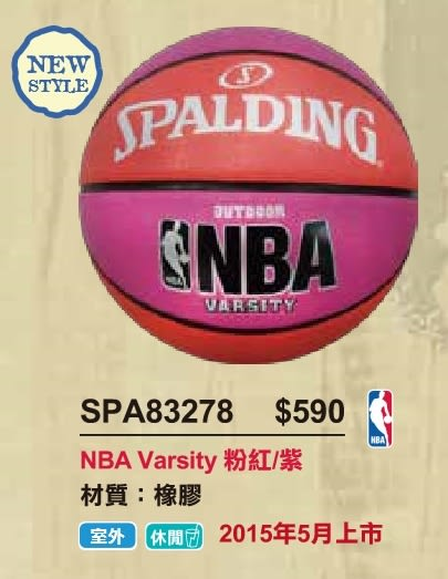 斯伯丁籃球 VARSITY粉紅/紫 SPA83278