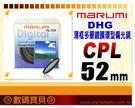 Marumi DHG CPL 52mm 數位多層鍍膜環形偏光鏡