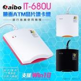 [哈GAME族]可刷卡●報稅免煩惱●aibo IT-680U ATM網路轉帳/報稅專用 晶片讀卡機 支援WIN10 免驅動 黑色