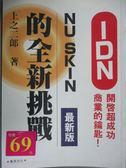 【書寶二手書T2/財經企管_OHQ】NU SKIN的全新挑戰: IDN開啟超成功商業的鑰匙_上之二郎