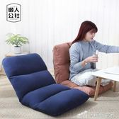懶人公社懶人沙發榻榻米單人宿舍床上電腦椅可折疊日式簡約靠背椅igo辛瑞拉