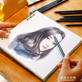油性彩鉛畫紙繪畫本手繪本速寫本鋼筆彩墨素描本成人畫本 街頭布衣
