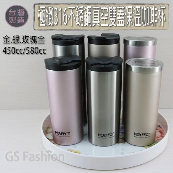 免運【珍昕】台灣製 極緻316不銹鋼真空雙蓋保溫咖啡杯~3色【此商品頁銷售:450cc】/咖啡杯