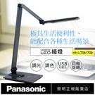 【國際牌Panasonic】觸控式四軸旋轉LED檯燈 HH-LT061709(灰)
