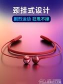 無線運動藍芽耳機頭戴式跑步耳塞雙耳入耳頸掛脖式 【快速出貨】