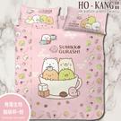 HO KANG 三貝多授權 雙人床包被套四件組 - 角落生活 咖啡杯 粉