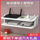 路由器置物架電視機頂盒壁掛收納盒免打孔家用客廳放無線WiF【快速出貨】