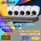 大華 監視器 套餐 DHI-XVR5108HS 8路主機+DH-HAC-HDW1200RN 200萬畫素 攝影機*5