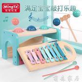 八音敲琴嬰兒音樂8個月寶寶玩具手敲琴敲擊樂器兒童木琴益智6【萌森家居】