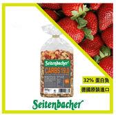 麥片 沖泡麥片 草莓 覆盆莓 燕麥 32%蛋白麥片  德國製 Seitenbacher 早餐 下午茶 消夜