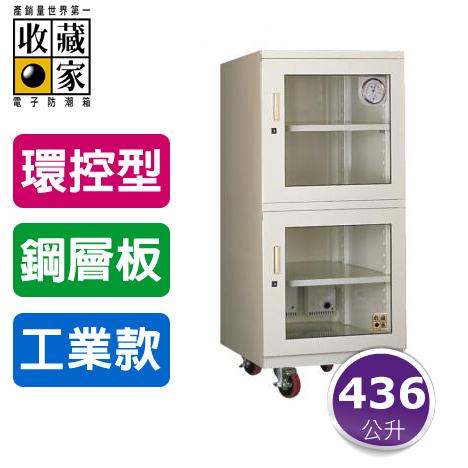 【主機五年保固】收藏家 436公升 大型除濕主機高承載電子防潮箱 AXH-480 (單眼專用/防潮盒)
