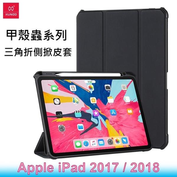 【南紡購物中心】XUNDD 訊迪 Apple iPad 2017 / 2018 甲殼蟲系列四角耐衝擊側掀皮套 三角折保護套