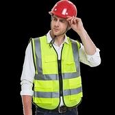 反光背心 網布反光背心馬甲安全外套交通施工程熒光黃馬甲環衛工人反光衣 宜品