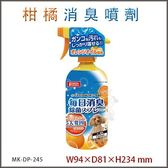 *KING WANG*日本Marukan 狗貓 絕對消臭清香殺菌噴劑 柑橘味【DP-245】750ml