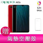 分期0利率 OPPO AX5s 3G/64G 6.2吋 八核心智慧型手機 贈『氣墊空壓殼*1』