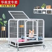 狗籠子小型犬泰迪中型犬室內大型犬帶廁所分離寵物貓籠家用狗別墅CY『小淇嚴選』