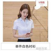 新款白色襯衫女夏短袖OL職業裝工作服正裝工裝大碼長袖職業襯衣女   韓語空間