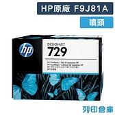 【預購商品】原廠列印頭 HP 噴頭 F9J81A /適用 HP Designjet T730/T830