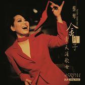 【停看聽音響唱片】【黑膠LP】蔡琴:金片子 (45轉2LP)