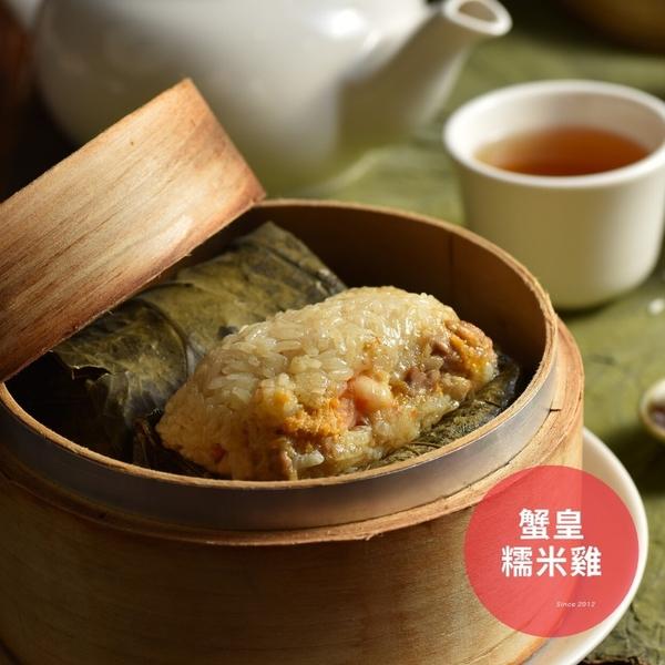 大閘蟹蟹皇糯米雞【港點大師】*使用台灣國產豬肉*