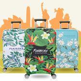 行李箱套保護套加厚耐磨彈力可愛防水韓版