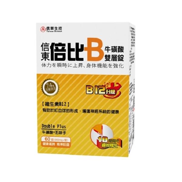信東 倍比B群牛磺酸雙層錠B12升級 60粒【屈臣氏】