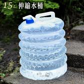 台灣現貨-15L公升大容量 折疊水桶 摺疊水桶 蓄水袋 蓄水桶 攜帶式水桶【OE0260】普特車旅精品