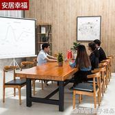 鐵藝會議桌簡約現代實木長條辦公桌長桌長方形工作臺洽談桌椅組合qm    橙子精品