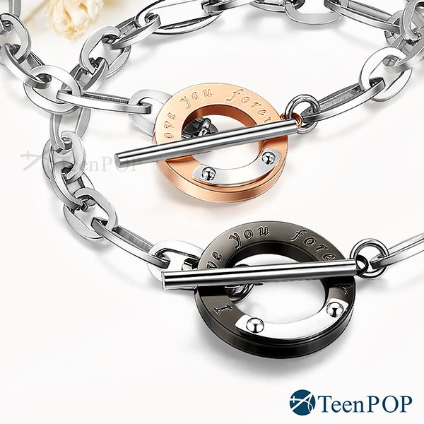 情侶手鍊 ATeenPOP 對手鍊 鋼手鍊 珍愛一世 單個價格 情人節禮物 聖誕禮物