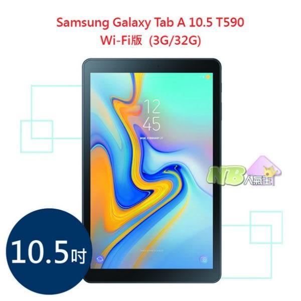 Samsung Galaxy Tab A T590 10.5吋 ◤0利率,送專用皮套+保護貼+64G記憶卡◢ Wi-Fi版 (3G/32G) 八核心 平板