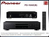 『盛昱音響』日本 Pioneer PD-10AE(B) CD播放機 - 有現貨