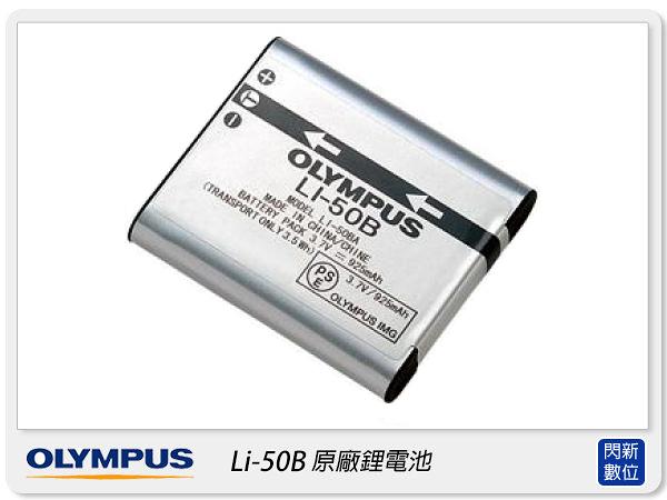 Olympus Li50B 原廠鋰電池 原廠電池(LI-50B,元佑公司貨) TG810/SP810/TG620/XZ1/TG860/TG870