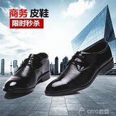 男鞋潮鞋休閒皮鞋男士尖頭英倫韓版百搭黑色新款結婚皮鞋 ciyo黛雅