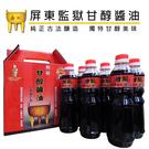 屏東監獄 甘醇醬油禮盒-500ml/6瓶...