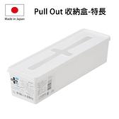 Loxin 日本製 inomata Pull Out收納盒-特長 置物盒 收納盒【SI1405】