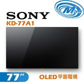 《麥士音響》 SONY索尼 77吋 OLED電視 KD-77A1