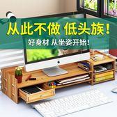電腦顯示器增高架子支底座屏辦公室用品桌面收納盒鍵盤整理置物架 螢幕架 麻吉部落